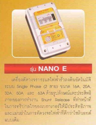 เครื่องตัดวงจรกระแสไฟฟ้า รุ่น NANO E