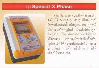 เครื่องตัดวงจรกระแสไฟฟ้า รุ่น SPECIAL 3 PHASE