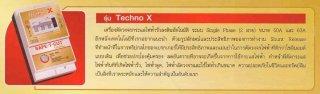 เครื่องตัดวงจรกระแสไฟฟ้า รุ่น TECHNO X