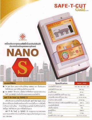 เครื่องตัดวงจรกระแสไฟฟ้า รุ่น NANO S