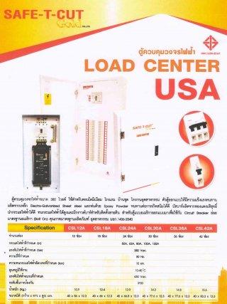ตู้ควบคุมวงจรไฟฟ้า LOAD CENTER USA