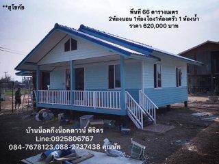 บ้านกึ่งน็อคดาวน์ทรงจั่ว พื้นที่ 66 ตารางเมตร