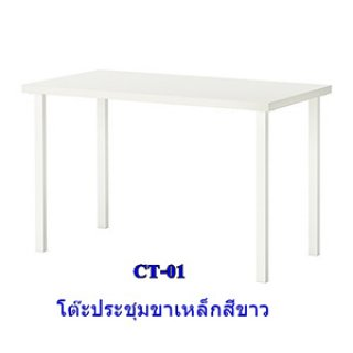 โต๊ะประชุมสี่เหลี่ยม ขาเหล็กขาว