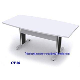 โต๊ะประชุมทรงเรียว ขาเหล็กชุปโครเมี่ยมตัวที