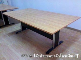 โต๊ะประชุมทรงสี่เหลี่ยม CT-18