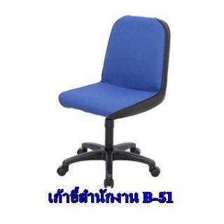 เก้าอี้สำนักงานขนาดเล็กบี-51