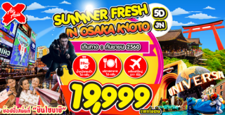 KIX02 SUMMER FRESH IN OSAKA KYOTO 5D3N BY XJ