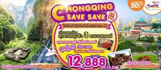CKG03 CHONGQING SAVE SAVE 4D3N BY WE