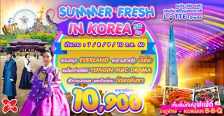 KR23 SUMMER FRESH IN KOREA 5D3N BY XJ
