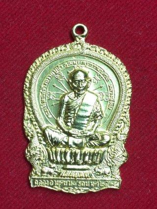 เหรียญพระทองคำ