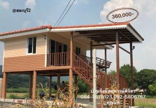 บ้านปั้นหยา พื้นที่ใช้สอย 36 ตารางเมตร
