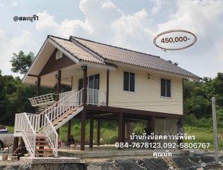 บ้านทรงจั่ว พื้นที่ใช้สอย 45 ตารางเมตร