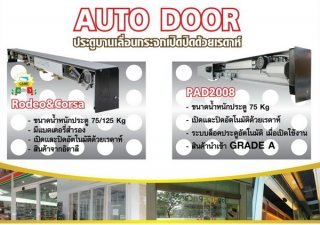ระบบเปิด-ปิดประตูอัตโนมัติ Auto Door