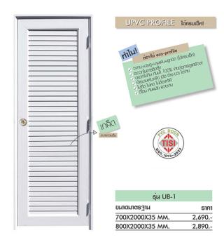 ประตู uPVC Profile UB Series