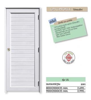 ประตู uPVC Profile UL Series