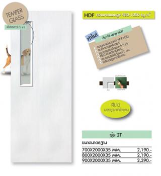 ประตู HDF แบบบานกระจก นิรภัย
