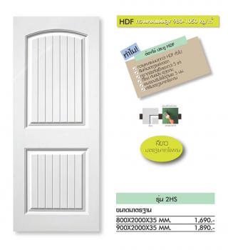 ประตู HDF แบบบานทึบ