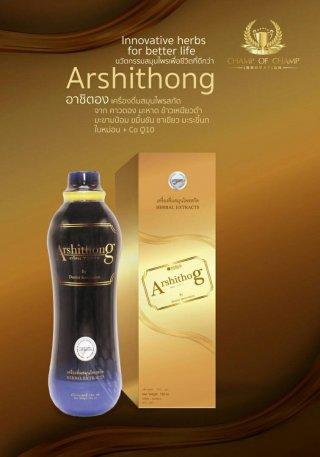 อาชิตอง Arshithong