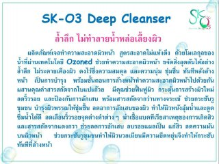 SK-O3 Deep Cleanser