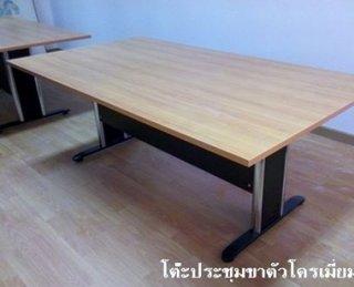 โต๊ะประชุมทรงสี่เหลี่ยม ขาเหล็ก