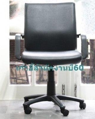 เก้าอี้สำนักงาน B-60