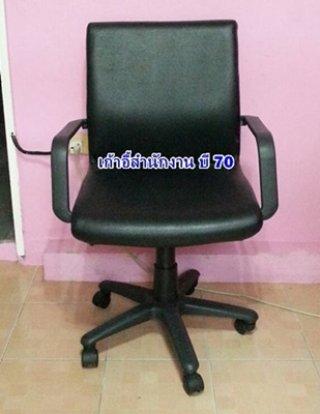 เก้าอี้สำนักงาน B-70