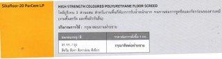 SIKAFLOOR-20CPURCEM LP โพลียูรีเทน 3 ส่วนผสม