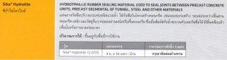 SIKASWELL S-2 วัสดุกันซึมประเภทโพลียูรีเทนชนิดบวม