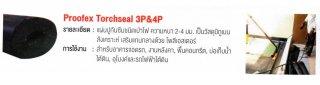 PROOFEX TORCHSEAL 3P 4P แผ่นปูกันซึมชนิดเป่าไฟ