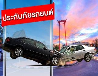 ต่อประกันภัยรถยนต์ ชั้น2+