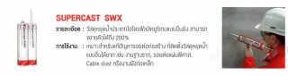 SUPERCAST SWX