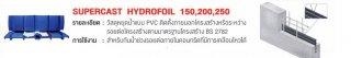 SUPERCAST HYDROFOIL 150,200,250