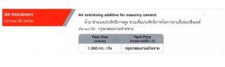 Air Entrainers น้ำยาช่วยบดประสิทธิภาพสูง