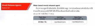 Mould Release Agents น้ำยาทาแบบสูตรน้ำชนิดเข้มข้น