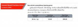 Cement Based Precision Grout ปูนซีเมนต์เกร้าท์
