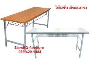 โต๊ะพับมีตะแกรง