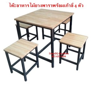 โต๊ะอาหารไม้ยางพารา พร้อมเก้าอี้ 4 ตัว