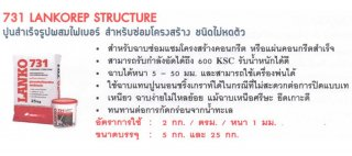 731 LANKOREP STRUCTURE ปูนสำเร็จรูปผสมไฟเบอร์