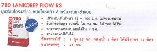 780 LANKOREP FLOW R3 ปูนซ่อมโครงสร้าง