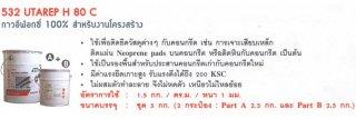 582 UTAREP H 80 C กาวอีพ็อกซี่ 100%