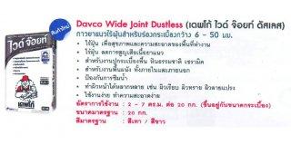 Davco Wide Joint Dustless เดพโก้ ไวด์ จ๊อยท์