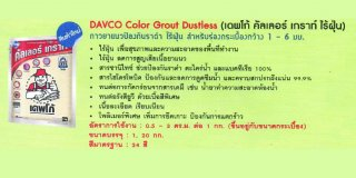 DAVCO Color Grout Dustless เดพโก้ คัลเลอร์ เกราท์