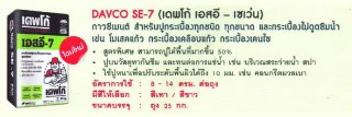 DAVCO SE 7 เดพโก้ เอสอี – เซเว่น