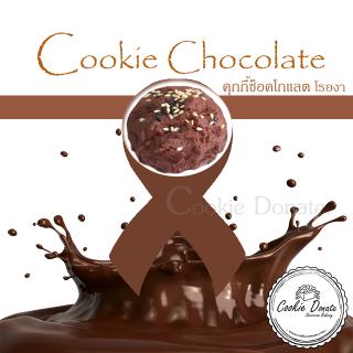 คุกกี้ ช็อกโกแลต (Cookie Chocolate)