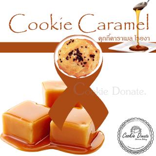 คุกกี้คาราเมล (Cookie Caramel)