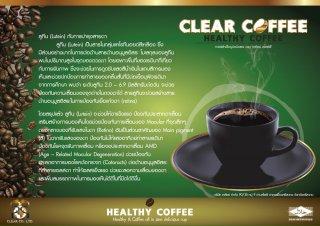 กาแฟสำเร็จรูปชนิดผง ตรา เคลียร์ คอฟฟี่