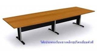 โต๊ะประชุม หน้าโต๊ะหนา 25 มม.