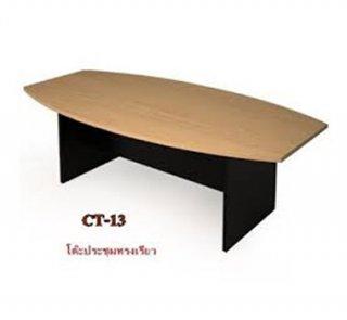 โต๊ะประชุม ขาเหล็กท็อบทูโทน