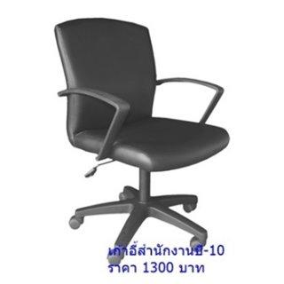 เก้าอี้สำนักงาน บี-10
