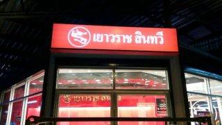 ร้านป้ายโฆษณา เขตดินแดง